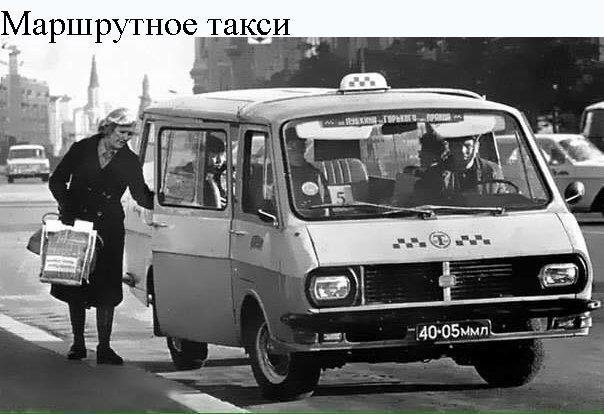 marshrytnoe-taxi-v-CCCP